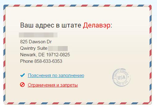 Адрес, выданный Бандеролькой
